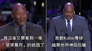 喬丹和Shaq在Kobe的追思會上致詞,兩人分享的Kobe趣事讓全場又哭又笑 (中文字幕)