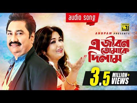 E Jibon Tomake Dilam  এ জীবন তোমাকে দিলাম  Kumar Sanu & Mitali Mukherjee