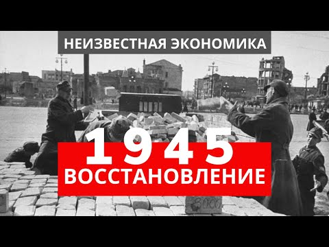 1945 - восстановление.