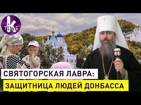 Правда о войне и жизни на Донбассе. Часть 1. Святогорская лавра