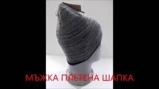 Шапки, мъжки плетени шапки