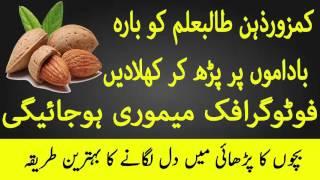 Bachon Ka Dmagh Taiz Karne Ka Wazifa | Parhai Mai DIl Lagane Ka Wazifa | The Urdu Teacher