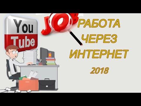 Работа через интернет 2018  как выбрать название для канала youtube, описание для канала youtube