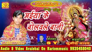 मईया के बोलवले बानी /// Singer Sudhir Yadav /// Bhojpuri Supar Hit Devi Geet 2018