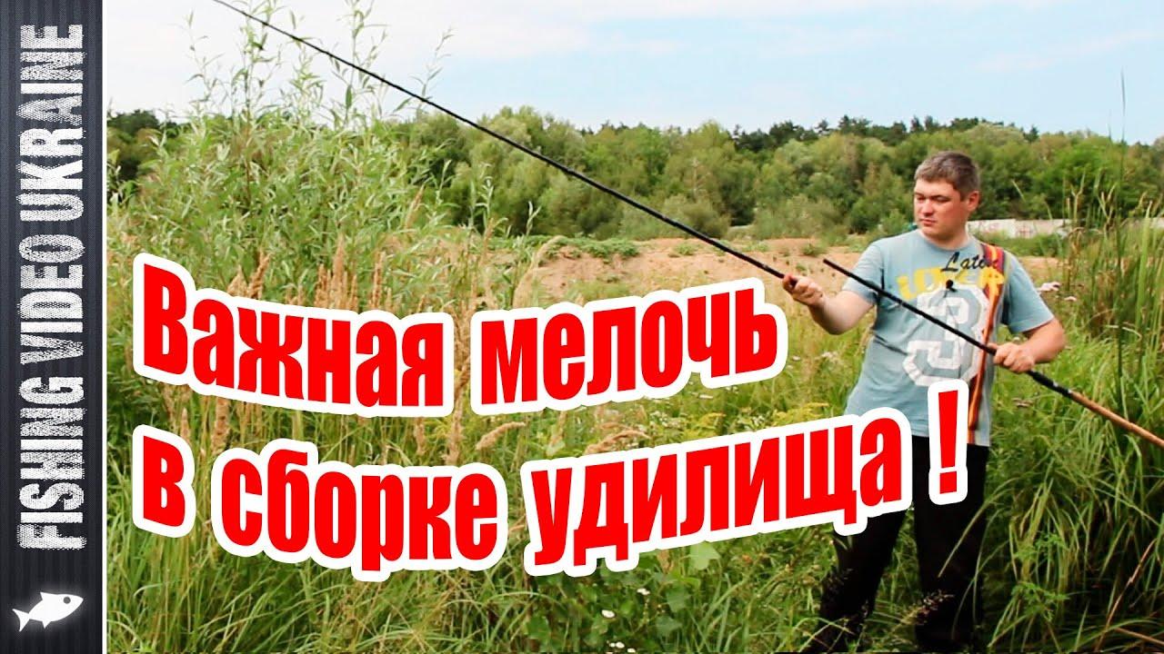 Как продлить жизнь вашему удилищу - простой совет   1080p   FishingVideoUkraine