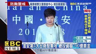淮安台商論壇 邀百名兩岸學者、企業家齊聚