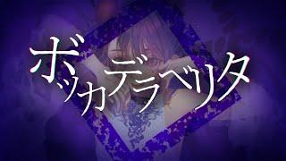 【歌ってみた】ボッカデラベリタ / 柊キライ【Kotone(天神子兎音)cover】