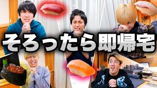 【総額16万】最高級寿司で食べたい寿司そろったら即帰宅ww