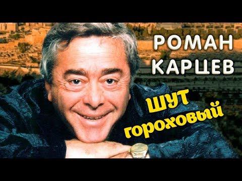 Роман Карцев. Шут гороховый | Центральное телевидение