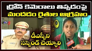Mandadam Women Farmers Serious on DSP Comments | Drone Camera | Amaravathi | TV5 News