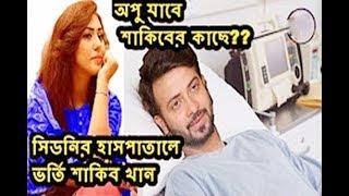 ব্রেকিং শাকিবকে হাসপাতালে দেখতে যাচ্ছেন অপু বিশ্বাস অবাক বুবলি !Shakib khan !Latest Bangla News 2018