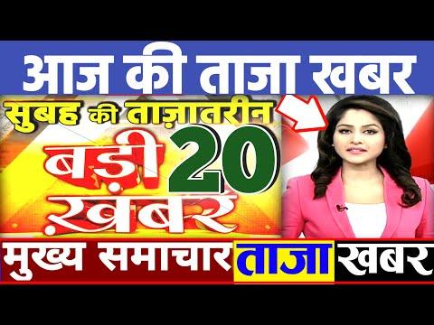 22 August 2021 news | mosam samachar | aaj ki taaja khabar | news | aaj tak | taja khabar | dls news