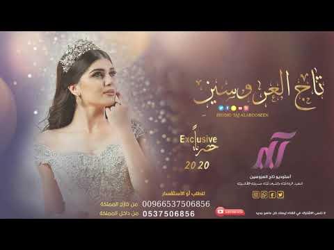 شيلة دخلة اهل العروس ومدح للعروس للعريس 2020 اقبلي يلاميره