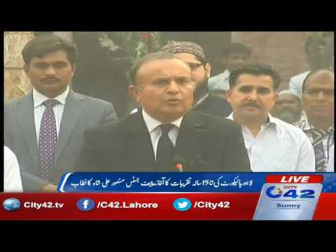 Lahore High Court 150 year celebrations start