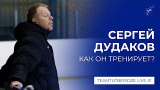 Сергей Дудаков как он тренирует TeamTutberidze Live