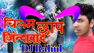 Chilam Chhap {Competition Mix} Bolbam Dj Rahul giri 2019 चिलम छाप जिंदाबाद Mix by Rahul babu , Drop#