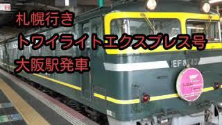トワイライトエクスプレス 大阪駅発車
