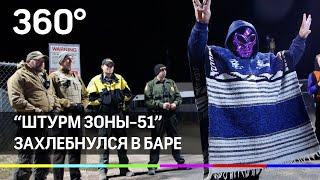 Штурм Зоны-51. Лучшие мемы и приколы