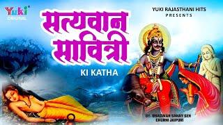 राजस्थानी  -सत्यवान सावित्री -हिट कथा  स्वर- भगवान सहाय सैन व चुन्नी जयपुरी    Satyavan Savitr