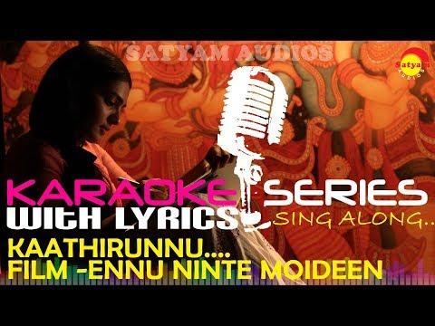 Kaathirunnu Kaathirunnu | Karaoke Series | Track With Lyrics | Film Ennu Ninte Moideen