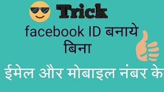 [Hindi] Trick  How to make Facebook ID without Email or phone number