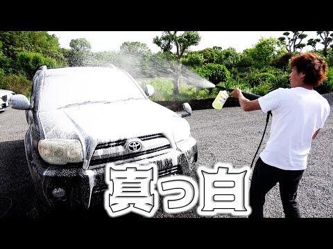 世界一有名な高圧洗浄機で車が泡まみれに!?