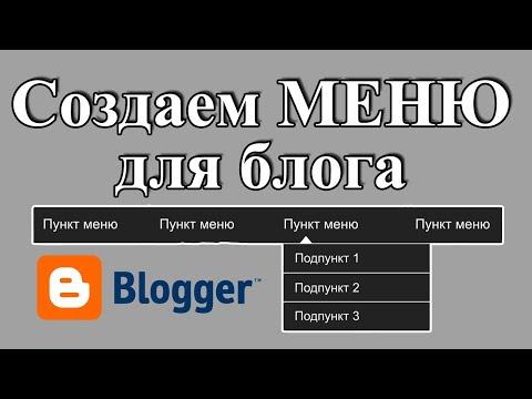 Создаем меню для блога на Blogger - меню на основе ярлыков