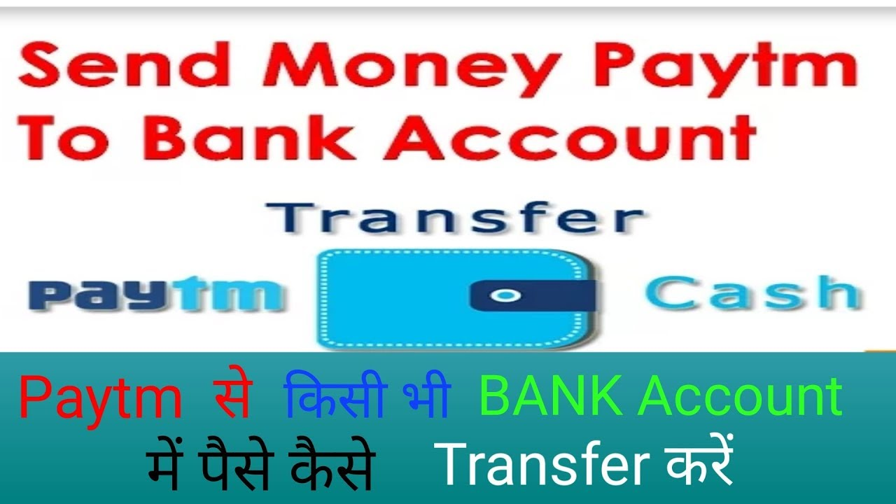 Transfer Money From Paytm to Bank Account | Full Process in Hindi ...
