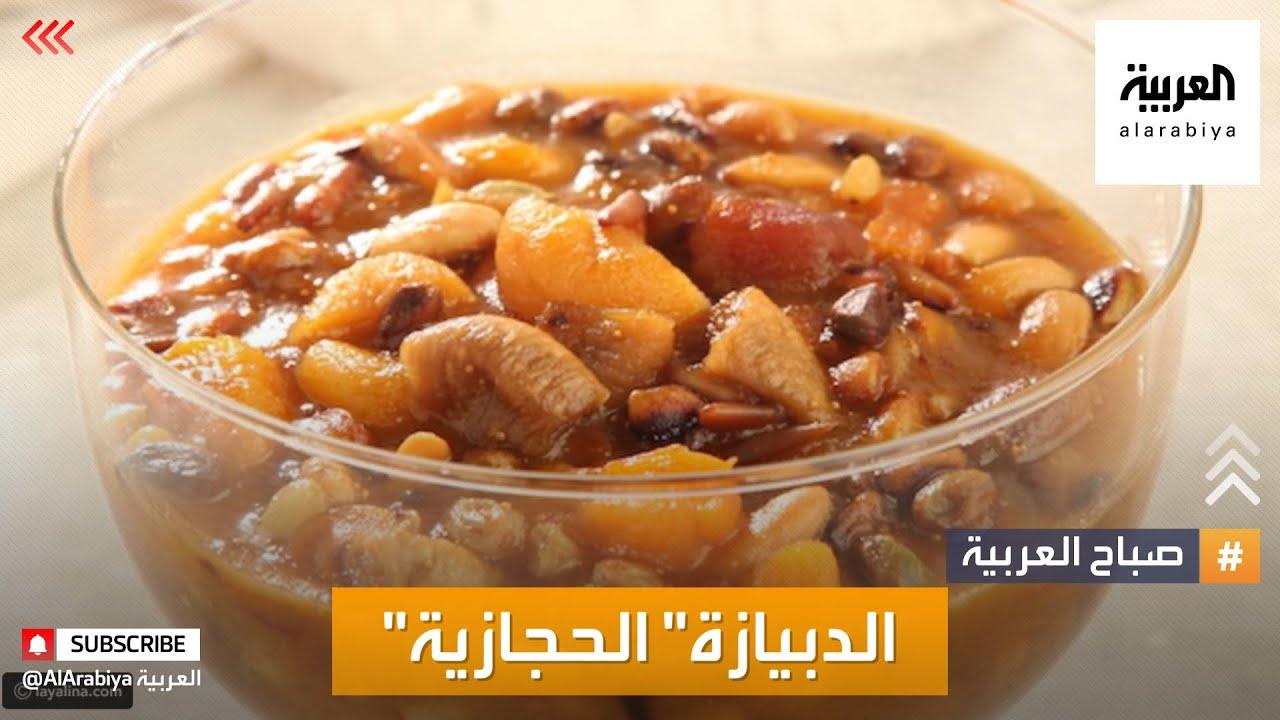 صباح العربية | الدبيازة نجمة موائد العيد في الحجاز  - نشر قبل 15 دقيقة