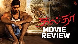 Galtha Movie Review | S Hari Uthraa | Appukutty | Vairamuthu | K Jai Krish - 28-02-2020 Tamil Cinema News