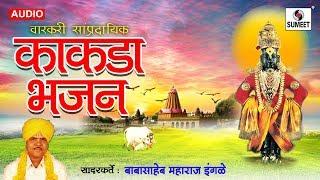 Kakda Bhajan Babasaheb Maharaj Ingle Sumeet Music