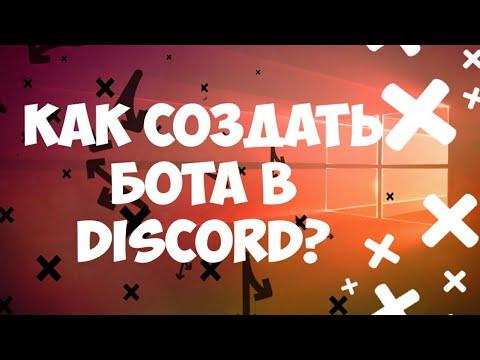 Вопрос: Как добавить бот в канал Discord на Android?