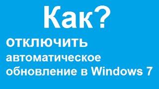 Как отключить автоматическое обновление в Windows 7(урок №1)