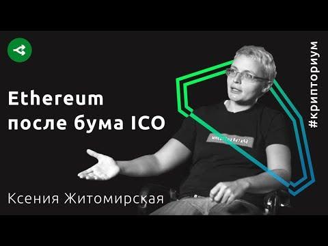 Почему блокчейн Ethereum не выдержал собственной популярности после ICO  Ксения Житомирская