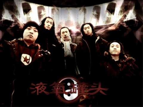 Oxygen Can - 无可救药 | Chinese Nu-Metal
