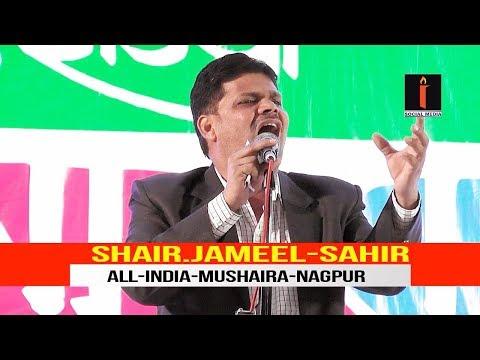 Jameel Sahir all india mushaira nagpur ज़ेरे एहतेमाम म न प  नागपुर
