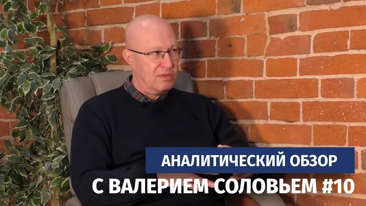 Юбилейный аналитический обзор с Валерием Соловьем #10