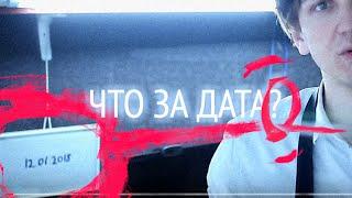 ЧТО ЗА ДАТА на стене ЛАРИНА? thumbnail