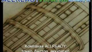 Лазерная гравировка и резка фанеры: табличка(Лазерная резка и гравировка фанеры. Изготовление декоративной фирменной деревянной таблички. Материал..., 2010-08-08T11:57:55.000Z)
