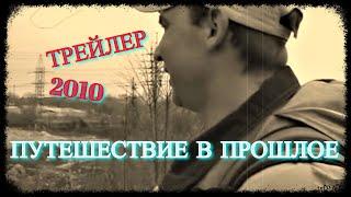Путешествие в Прошлое (трейлер-2010)