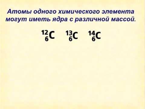 Как называются химические элементы для которых не существует изотопов