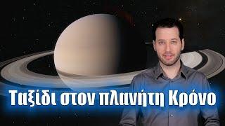 Ταξίδι στον πλανήτη Κρόνο   Astronio (#17)