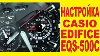 Casio Edifice EQS-500 Налаштування годинника