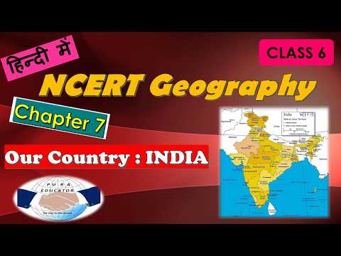 NCERT GEOGRAPHY CLASS 6CHAPTER 7 OUR COUNTRY INDIA USEFUL FOR UPSC IAS PREPARATION,UPPCS,SSC
