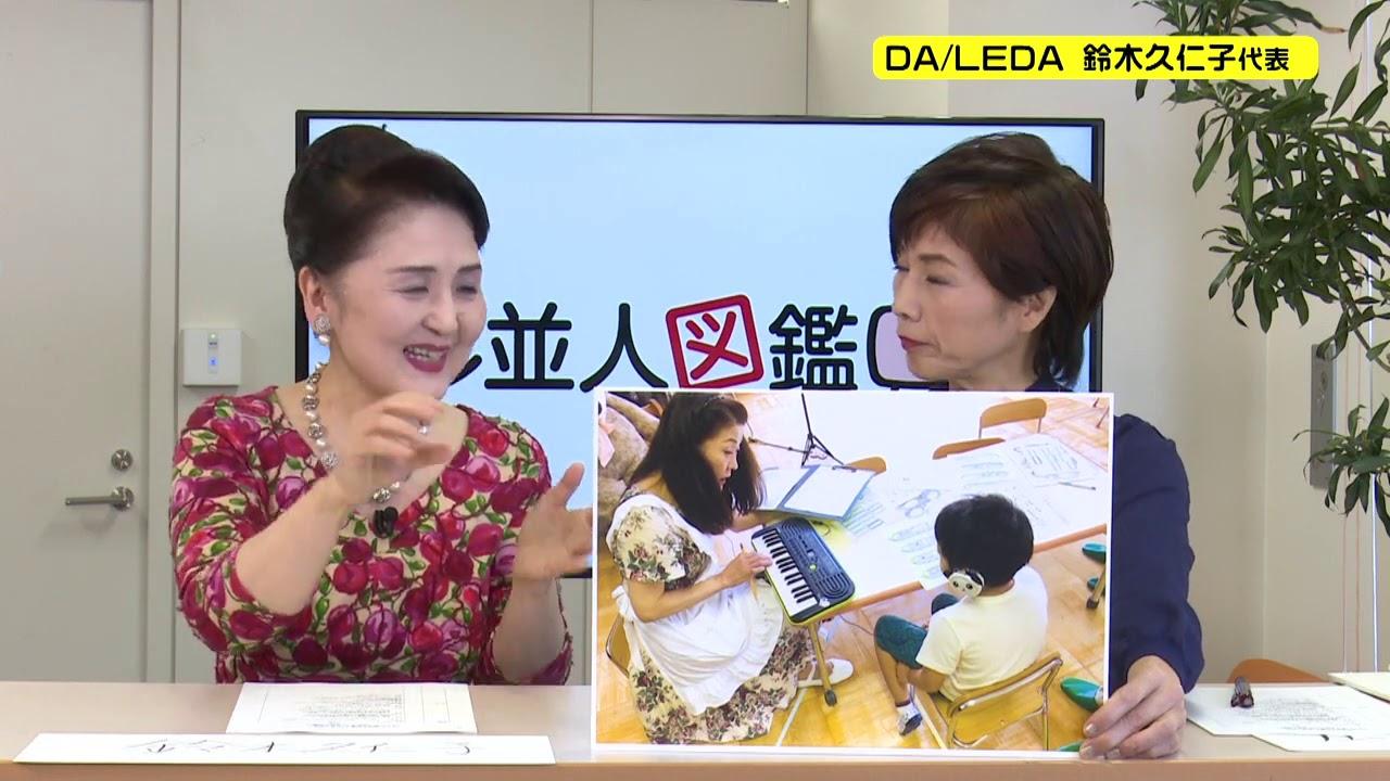 DA/LEDA代表が出演した、JCOM『杉並人図鑑』がYoutubeに公開されました!
