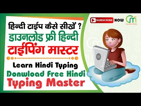 HINDI TYPING IN HINDI & HOW TO DOWNLOAD & INSTALL FREE HINDI TYPING