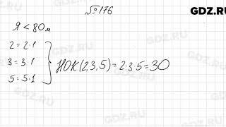 № 176 - Математика 6 класс Мерзляк