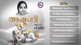Download അഷ്ടപദി  | ASHTAPATHI | Hindu Devotional Songs Sanskrit | Sreekrishna Songs MP3 song and Music Video