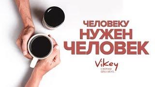 Фото Стих Человеку нужен человек Марины Бойковой в исполнении Виктора Корженевского
