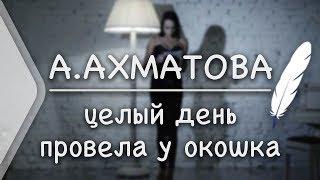 анна Ахматова - Целый день провела у окошка...(Стих и Я)
